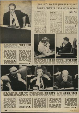 העולם הזה - גליון 2373 - 23 בפברואר 1983 - עמוד 15 | האס יזריד שימעזן פרס את יריבן מעץ־ התליה. ומדוע תכריז נידזילנד מילחמה על יפאן חולקה הצעת־הסיכום המשותפת עם הליכוד, שהיתה אמורה לחתום את יוכדהדיונים בעניין רצח