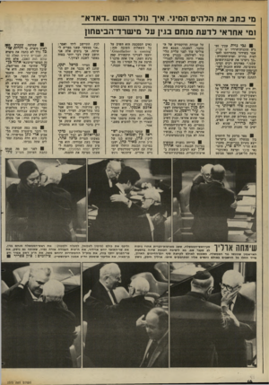 העולם הזה - גליון 2373 - 23 בפברואר 1983 - עמוד 16 | מנתב אח הלהיט המ איך חלדה שם ..דאדא ׳ 1מי אחראי לדעת מנחם בגין על מי שרד־הביטחון גבי גזית עורך וס־גיש תוכניודהרדיו יש עניין, אמר בשידור בהתייחסו להמלצות בדו״ת