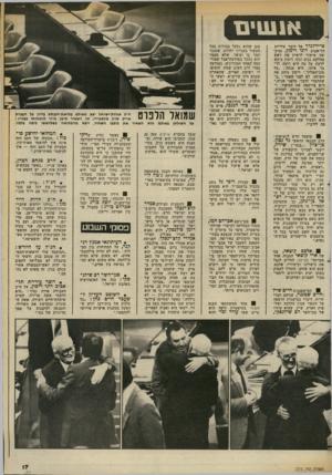 העולם הזה - גליון 2373 - 23 בפברואר 1983 - עמוד 17 | א ! ש עו פרידלנדר אל דובר עיריית תל־אביב רוני רימון, וביקשה אישור לראיין את ראש מחלקת גנים ונוף. רימון ביקש לדעת על מה היא רוצה לדבר איתו. היא ענתה :״על