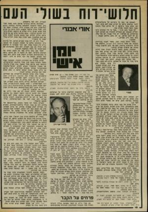 העולם הזה - גליון 2373 - 23 בפברואר 1983 - עמוד 18 | חלושי־ווח בשור׳ לפעמים אני תמה על כישרונם של אינטלקטואלים לדבר בביטחון עילאי על דברים שאין להם מושג לגביהם. מקום נכבד ברשימה זו של בורים בעלי ביטחון עצמי תופס