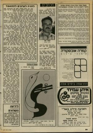 העולם הזה - גליון 2373 - 23 בפברואר 1983 - עמוד 26 | מכחכים מפעלי מאיר בע״מ בפ״ת יתחילו בקרוב בייצור יריעות פי.וי.סי בתהליך האקסטרוזיה (המשך מעמוד )24 גליל. אך השילטונות, המקימים ערים וישובים ליהודים בלבד, אחת