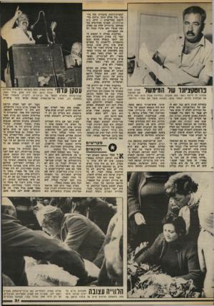 העולם הזה - גליון 2373 - 23 בפברואר 1983 - עמוד 31 | נדוסקציונו של המימשל ״ ; המתיר לו לייבא ראשי צאן מהגדה. בתחילת שנות רו־ 60 הוא אילץ את הבדווים בדרום לסחור ננימו, כשהוא מנצל את קשריו במימסד. בתחילת שנות וד 60