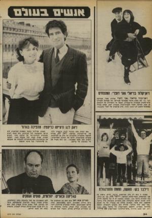 העולם הזה - גליון 2373 - 23 בפברואר 1983 - עמוד 34 | אנשים בטונים זיאן־׳ססד בראלי!אוני זזפד: המניחים ז׳ אן ־ ק לו ר ב רי א לי ו אני רופ רי עולזים זזחרי שסירסם השד באי זכה בפרס מיוחד בפסטיבל אבוריאז. זהו פסטיבל