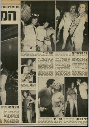 העולם הזה - גליון 2373 - 23 בפברואר 1983 - עמוד 36 | הם נמצאים בנד 1 דה־מודיקס הוא שמו הנזיסחרי של האופנאי פייר כאן, באחת המסיבות בחברת ידידתו חנה עדן. בגלל ידידותו איתה נכנם שמו לטורי הרכילות. ^ יכו אותה מדאם