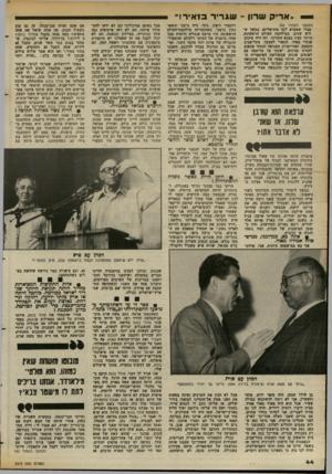 העולם הזה - גליון 2373 - 23 בפברואר 1983 - עמוד 44 | ״אריק שרון ־ שגריר ואיר!״ (המשך מעמוד )43 מבלי שאקרא לכך סוציאליזם, במשך שלוש שנים, במילחמת העולם הראשונה, הייתי קצין בצבא התורכי, וזה היה מיבחן אכזרי מאוד.
