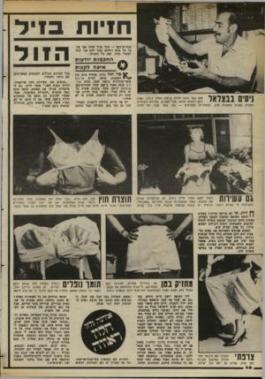העולם הזה - גליון 2373 - 23 בפברואר 1983 - עמוד 46 | חזיו ת ב 1י ד הזול חגורות־בטן — הכל בזיל הזול. אני עובד על מתח רווחים נמוך ולכן אני יכול למכור בזול. זאת כל התורה. החכמות יודעות איפה לקנות ניס, בבצלאל הוא בטל