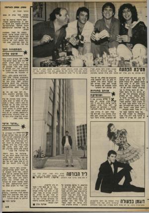העולם הזה - גליון 2373 - 23 בפברואר 1983 - עמוד 49 | ע מו ק, עומוק באווחמוה (המשך מעמוד )27 האיחור שחל בתיק זה במתן פסק-הדין.״ גיטה רייטלר עירערה על החלטה זו בבית-המישפט המחוזי, ועירעורה התקבל. היא קיבלה את הזכות