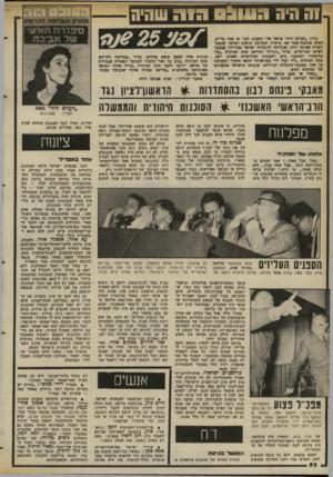 העולם הזה - גליון 2373 - 23 בפברואר 1983 - עמוד 52 | 1ה היה 051113 הז ה שהיה נליון ״העולם הזה׳׳ שראה איר השבוע לפני 25 שנה כדיוק, הכיא בכתכת־שער את פיתרון תעלומת כרטיס הטיסה שנמסר לזמרת אכיבה רווה, שנלוותה