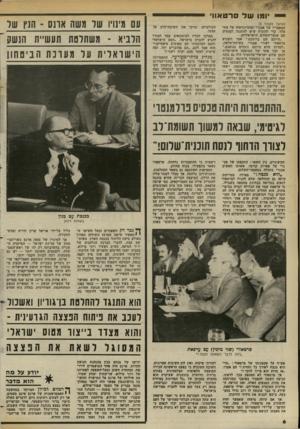 העולם הזה - גליון 2373 - 23 בפברואר 1983 - עמוד 6 | י — וטו של סרטאוו׳ (המשך מעמוד )5 ממאמריו של אבנרי ומהביוגרפיה של מתי פלד, כדי להוכיח שיש להתנגד למגעים עם אנשי-השלום הישראליים. ״הייתם שם ברוחכם,״ אמר השבוע