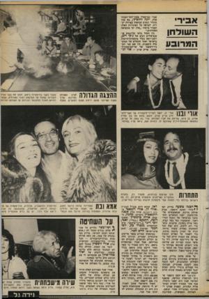 העולם הזה - גליון 2373 - 23 בפברואר 1983 - עמוד 61 | .אביר, השולחן המרובע עבור המיסעדה אשת־יחסי־הצבור שלה, יונה לחוכיץ׳ ,בא קהל מהודר ונשים עטופות בפרוות יקרות. למראה בל הפיגורות האלה הפטיר מישהו:״אלה ימי פומפיאה