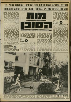 העולם הזה - גליון 2373 - 23 בפברואר 1983 - עמוד 64 | נשיווה החשיכה הגיח הווצח מנין השיחים, נשאסוח שדוו נידו ויוה שני כדוד קטלניים בבווקו, שהיה בדונו הביתה מהבורסה תי יריות אקדח פילחו את הד״ מטה ברחוב אוסישקץ