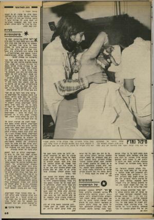 העולם הזה - גליון 2373 - 23 בפברואר 1983 - עמוד 65 | הנץ חאל גו טי (המשך מעמוד )7 תומכי שרון. אך עכשיו, לא מן הנמנע שתיווצר בתנועת החרות ברית משולשת חדשה, שתיכלול את דויד לוי, יורם ארי־דור ומשה ארנס. לוי וארידור