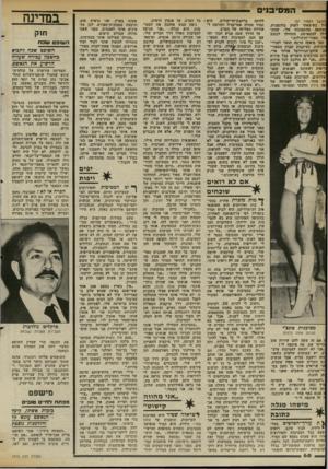 העולם הזה - גליון 2373 - 23 בפברואר 1983 - עמוד 68 | 09171י בניס המשך מעמוד )37 זיל כשיצאתי לשוק כדוגמנית. :תוצאה מהתמונות שלי, שהת־זילו להתפרסם, התחילו לכתוב גלי בסורי-הרכילות.״ תמי סיפקה הרבה חומר