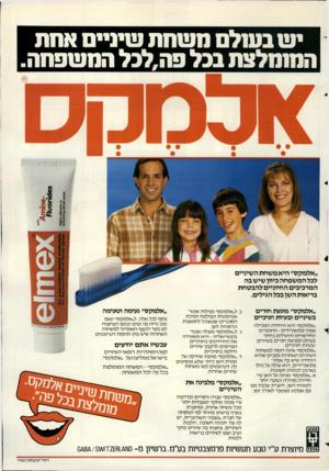 העולם הזה - גליון 2373 - 23 בפברואר 1983 - עמוד 71 | יש בעולם השתת שיניים אתת המומלצת בכל פה,לבל התשפתה. ״אלמקס״ היא משחת השיניים לכל המשפחה כיוון שיש בה המרכיבים החיוניים להבטחת בריאות השן בכל הגילים. ״אלמקס״