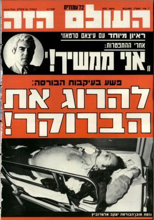 העולם הזה - גליון 2373 - 23 בפברואר 1983
