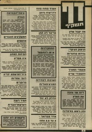 העולם הזה - גליון 2373 - 23 בפברואר 1983 - עמוד 8 | אש׳׳ף פו תחפתח לדו־ שיח נרחב המועצה הלאומית הפלסטינית עומדת להטיל על הוועד הפועל של אש׳׳ף, כראשות יאסר ערפאת, להגדיר את סוג הישראלים שאש״ף מבקש לנהל עימו