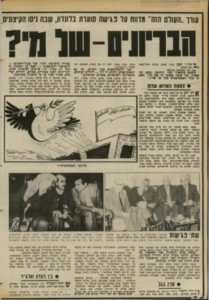 העולם הזה - גליון 2374 - 2 במרץ 1983 - עמוד 10 | פניו היו מעוותים בשינאה. עיצאם סרטאווי ואני החלפנו מבט של שאלה. … הם הזמינו את עיצאם סרטאווי ואותי.
