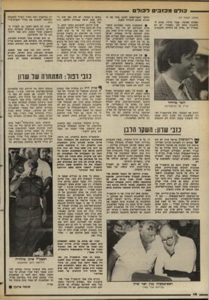 העולם הזה - גליון 2374 - 2 במרץ 1983 - עמוד 18 | כור מכזב• ל כו ל ם (המשך מעמוד )17 שאלוף הפיקוד, אמיר דרורי, הורד. ל- פלאנגות קודם לכן ״לעצור״ .לא רק שצד,״ל לא ״אילץ את היחידה הלבנונית מלחצי האמריקאים לעזוב