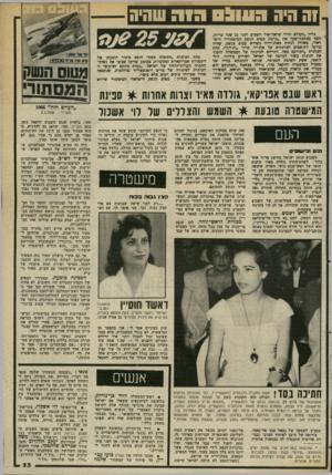 העולם הזה - גליון 2374 - 2 במרץ 1983 - עמוד 23 | וה היה העוו! הו ש שהיה גליון ״העולם הזה״ שראה־אור השכוע לפני 25 שנה כדיו?, חשף ככתכת־שער את ״פרשת מטוס הנש? המיפתורי״ הישראלי׳ שאולץ לנחות באלג׳יריה כשהוא עמוס