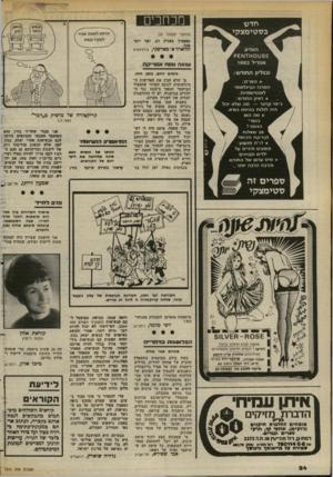 העולם הזה - גליון 2374 - 2 במרץ 1983 - עמוד 24 | מכחכים חדש בסטימצקי הופיע (המשך מעמוד )22 סאמזניר בעניין רב, ואף יותר פכך. הווארד א׳ בארסקי, פילדלפיה 5£ט 0ו>ח\£1ק אפריל 1983 שואה נוסח אבדיקה ובגליו! החוד ש: