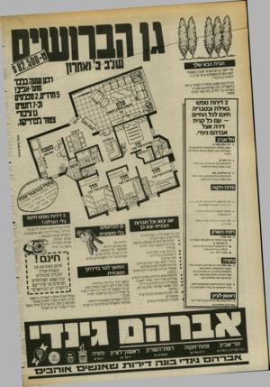 העולם הזה - גליון 2374 - 2 במרץ 1983 - עמוד 26 | הבית הבא שלך גן הבח0 שבב נ,ואחרון פרוייקט ׳גן הברושים׳ מובל במשסזזי דשא ועצים המשתרעים על פני 7 0 דונמים גן ציבורי! הבית הבא נמצא באיזור היוקרתי ביותר