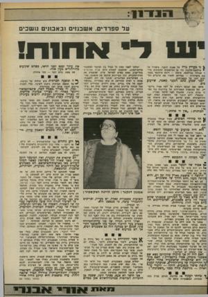 העולם הזה - גליון 2374 - 2 במרץ 1983 - עמוד 27 | ין(״ ונין *״ 9 9 1יי עלספר די ם. א ש כנזי םוכאכ תי ם נ 1ש בי ם א ח 1ח ^ ני מעריץ גדול של אסנון דנקנר. סיפוריו על מילחמת־הלבנון היו מן המיסמכים ד-חשובים ביו- ד