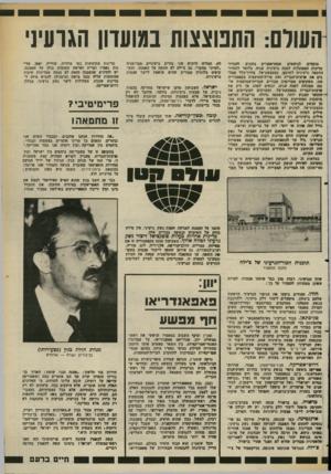 העולם הזה - גליון 2374 - 2 במרץ 1983 - עמוד 31 | העולם: התנוצצות במועדון הגרעיני מומחים לנושאים אסטראטגיים נוהגים להגדיר מדינות המסוגלות למכה גרעינית שניה, כלומר להחזיר התקפה גרעינית לתוקפן, בסעצמת־על.