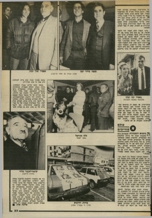 העולם הזה - גליון 2374 - 2 במרץ 1983 - עמוד 33 | כל עורכי־הדין הצעירים כמדינה למדו אצלו, ורובם הגדול מעריץ את הפרופסור הצעיר. לפני ארבע שנים, כאשר התמודד לינאי על התפקיד נגד הד״ר אמנון גולדנ ברג, לא היה לו