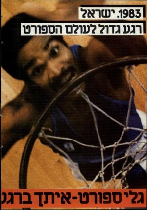 העולם הזה - גליון 2374 - 2 במרץ 1983 - עמוד 36 | .1983 ישראל רגע גדול לעולם הספורט גלי ספורט־ אי תן