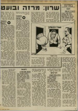 העולם הזה - גליון 2374 - 2 במרץ 1983 - עמוד 4 | במדינה הע ם לחין גוו־יי־״םחמה האיש שעדיו המידה הוועדה את האחריות דחץ את ירי האיש שבא במקום האחראי השני לכאורה, היתה זאת תמונה תמי מה לגמרי. אבל היא אמרה את