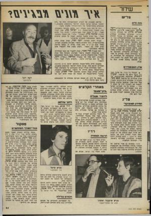 העולם הזה - גליון 2374 - 2 במרץ 1983 - עמוד 42 | שידור .ץ ץ־ ^וי\י\ז צלע 1חח;ח״ם • למפיקת הטלוויזיה־הלימודית רישה טירמן ולתסריטאים ב ׳(ריזון) מיכאל ואפרי ם סימן, על הסידרה קרובים קרובים, המוקרנת בטלוויזיה