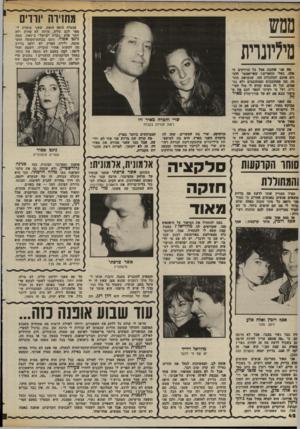 העולם הזה - גליון 2374 - 2 במרץ 1983 - עמוד 43 | הנערה היפה הזאת, שאני עומדת לספר לכם עליה, היתד. לא פחות ולא יותר אלא ״נערת ישראל״ ב־ .1981 שמה נינט אסור. נינם גבוהת־הקומה והש חומה. ילידת הארץ, לא ידעה בדיוק