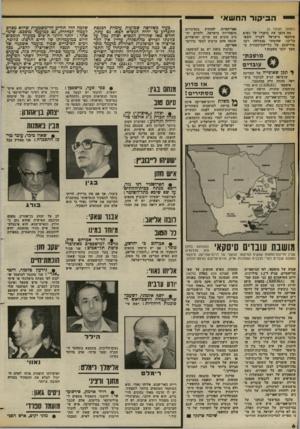 העולם הזה - גליון 2374 - 2 במרץ 1983 - עמוד 6 | הביקור הח שאי (המשך מעמוד )5 סד. הופך את ביקורו של נשיא סיסקאי בישראל לעניין חשאי כל־בך, שהוסתר בהצלחה רבה סידיעתם של כלי־התיקשורת ב- משד יותר משבוע ז מושבת-