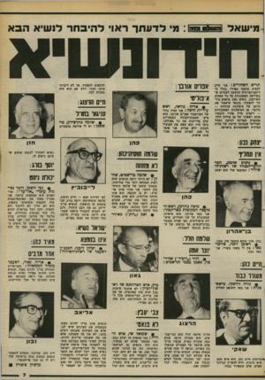 העולם הזה - גליון 2374 - 2 במרץ 1983 - עמוד 7 | מי שאל תרים השחורים: אני חייב להציע מועמד ספרדי, בגלל ה דיספרופורציה הזועקת לשמיים שבשליטה האשכנזית על כל עמדות השילטון. ניסים גאון מתאים ביותר לתפקיד, בתנאי