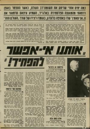 העולם הזה - גליון 2375 - 9 במרץ 1983 - עמוד 10 | נמה ימים אחו שויתק את תשומת־רב חשדם, נאשו חתנטר באופו וומאת* מהמועצה הפלסטינית באלג״ר, השמיע עיצאם סוסאוו, את ה״אני מאמין״ שלו באסיפה בלונדון, בעומדו לצידו של