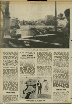 העולם הזה - גליון 2375 - 9 במרץ 1983 - עמוד 11 | הקרב על כראמה, מארם : 1968 הטור המשוריין של צה״ל פורץ לתוף הכפר .רק תודות לניצחון ושלנו בכראמה, יכולתי לראות את ישראל, כילד שיחקתי בעכו, מישפחתי קבורה בעכו.