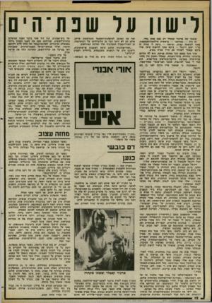 העולם הזה - גליון 2375 - 9 במרץ 1983 - עמוד 12 | פגשתי את ארתור קסטלר רק פעם אחת בחיי. זה היה — כמדומני — בראשית פילחמת־העצמאות. באתי לחופשה קצרה, ומישהו — נדמה לי שהיה זה הד״ר יעקב ויינשל — ביקש ממני להיפגש