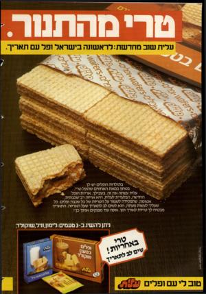 העולם הזה - גליון 2375 - 9 במרץ 1983 - עמוד 2 | עלית שוב מחדשת: לראשונה בישראל ופל עם תאריך. בתולדות הופלי יש לך בטחון במאת האחוזים שהופל טרי. עלית עשתה את זה. בשבילך. אריזת הופל י * החדשה, הבלעדית לעלית,