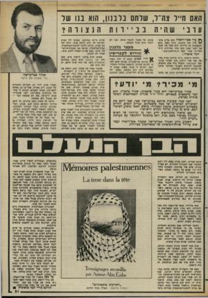 העולם הזה - גליון 2375 - 9 במרץ 1983 - עמוד 21 | האם ח״ו צה״ר, שרחס בלבנון, הוא בנו שר ער ב • שהיהבביירוחהנצורה? ^ עיד אבו־רזאלה הוא פלים פלס- ״ י סיני החי בלבנון. ביוני ,1982 בזמן ההפצצות על ביירות, הוא שאל