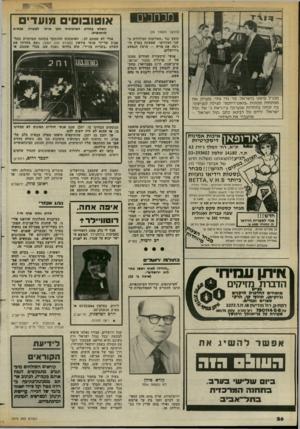 העולם הזה - גליון 2375 - 9 במרץ 1983 - עמוד 26 | מכוונים (המשך מעמוד )24 מנכייל פיאט בישראל, מר גדי פלר. מעניק את מפתחות מכונית ״פיאט־ריתמר לצילה לנצייצקי, בה זכתה בתחרות שנערכה ע״י״רשת גי״ של ״קול ישראל״