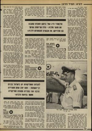העולם הזה - גליון 2375 - 9 במרץ 1983 - עמוד 30 | ל בי א: ה פי להל בן (המשך מעמוד )29 דולר ״על חשבון״ התקופה שבה עבד בשרות החברה הפרטית. הייג היה כוח־הדחף העיקרי במימשל האמריקאי למען שיתוף־הסעולה עם ישראל.