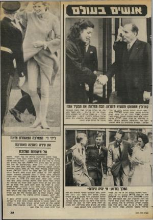 העולם הזה - גליון 2375 - 9 במרץ 1983 - עמוד 35 | .אונטינז בשלס . אחרי שהיתה לכוכבת ד,בולטת ביותר של טורי- הרכילות בצרפת, משנה הנסיכה ק א רול ץ עמדה, התנהגות, ואפילו ביגוד. לא עוד אופנה צעירה ונועזת, אלא הופעה