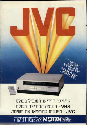 העולם הזה - גליון 2375 - 9 במרץ 1983 - עמוד 37 | ג׳יי.וי.סי. הוידיאו המוביל בעולם 3ו-ו השיטה המובילה בעולם. \/0ו״ ־ האנשים שהמציאו את השיטה. ^ אגזסא