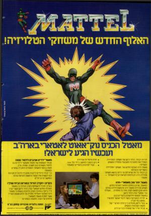 העולם הזה - גליון 2375 - 9 במרץ 1983 - עמוד 40 | מאט? הכניסנוק־אאוטלאטאריבארהב ועכשיו הגזע לישראל! זהו זה רבותי, הדור הישן של משחקי הטלויזיה הפסיד את המערכה ומעכשיו מתחיל המשחק האמיתי! מאטל הינו האלוף החדש של
