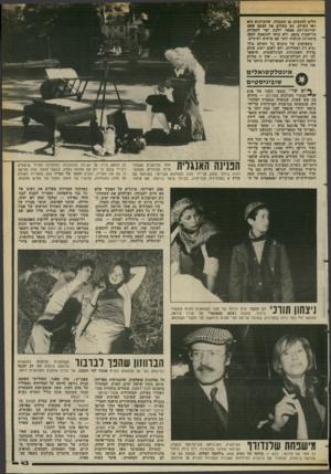 העולם הזה - גליון 2375 - 9 במרץ 1983 - עמוד 43 | דלים להתעלם מן העובדה, שהקולנוע הוא ראי העולם. הם משלים את עצמם שעם יצירות־רקק אפשר ללכת ישר לתחרות הרישמית בקאן, ולא כדאי להתאמץ למען מיסגרות צנועות יותר עם