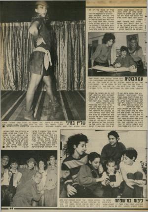 העולם הזה - גליון 2375 - 9 במרץ 1983 - עמוד 49 | תה חווה: מעצבת אופנה. מורתה, שהיתה אשת רב, היתד. בהלם. ״לפני 20 שנה, לחשוב על מיקצוע כזה ולכתוב דבר שכזה, היה כמו לכתוב שאני רוצה להיות נערת טלפון.״ המורה קראה