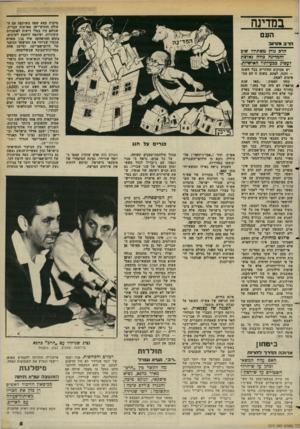 העולם הזה - גליון 2375 - 9 במרץ 1983 - עמוד 5 | במדינה הש הרב והרוב הרב גדרן משתדל? שוב וחמדינה בוזה גאזצת ?עסוק בבעיותיו האישיות. יש פסוקים החוזרים בבל השנה — והנה, לפתע, בשנה זו הם מתאימים לאמת. כזהו הפסוק