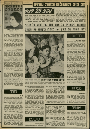 העולם הזה - גליון 2375 - 9 במרץ 1983 - עמוד 56 | 1ה היה העווג שיה שהיה נליון ״העולם הזה״ ׳ שראה אור השבוע לפני 25 שנה שדיוק, הקדיש את כתבת־השער שלו להתפטרותה של שרת־החוץ, גולדה מאיר. תחת הכותרת ״הרחוב שלך׳