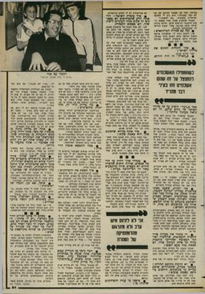 העולם הזה - גליון 2375 - 9 במרץ 1983 - עמוד 61 | בעיתון, ואיד אני אעבוד בעיתץ אם אני לא חבר באגודה ז הוא נתן לי תשובה ישראלית טיפוסית :״מה לעשות ז״ הבנתי שהעניין אבוד, אבל מטעמי נימוס הוזמנתי לגרשום שוקן,