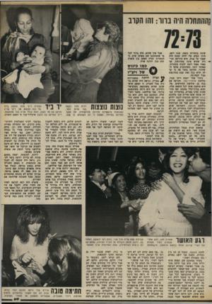 העולם הזה - גליון 2375 - 9 במרץ 1983 - עמוד 69 | !ההתהלה היה נ הו: זהו הקוב שונה בתחרות כזאת, ענת רקם. חיוך תמים של ילדה קטנה היה שפוד על פניה. היא הודיעה חגי— גית שהיא אינה מתרגשת. אך מאוד מאוד רוצה לזכות
